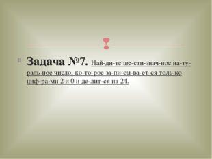 Задача №7. Найдите шестизначное натуральное число, которое записы