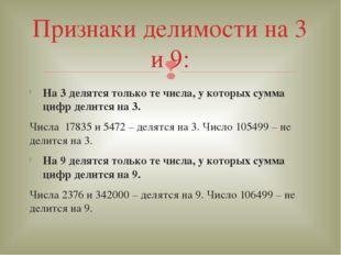 На 3 делятся только те числа, у которых сумма цифр делится на 3. Числа 17835