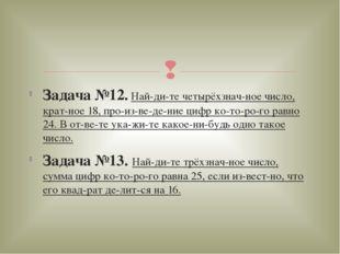 Задача №12.Найдите четырёхзначное число, кратное 18, произведение ци