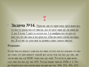 Задача №14. Приведите пример трёхзначного натурального числа, кото