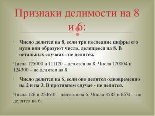 Число делится на 8, если три последние цифры его нули или образуют число, дел