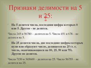 На 5 делятся числа, последняя цифра которых 0 или 5. Другие - не делятся. Чис