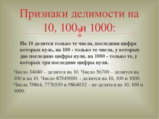 На 10 делятся только те числа, последняя цифра которых нуль, на 100 - только