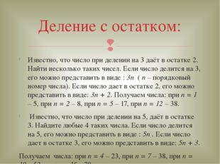 Известно, что число при делении на 3 даёт в остатке 2. Найти несколько таких