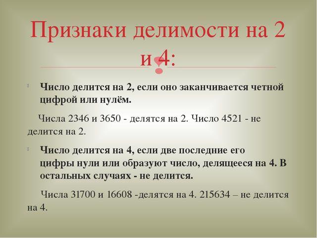 Число делится на 2, если оно заканчивается четной цифрой или нулём. Числа 234...