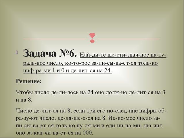 Задача №6. Найдите шестизначное натуральное число, которое записы...