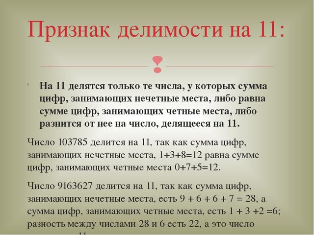 На 11 делятся только те числа, у которых сумма цифр, занимающих нечетные мест...