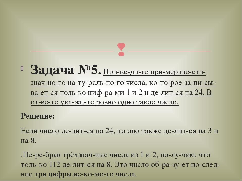 Задача №5. Приведите пример шестизначного натурального числа, ко...
