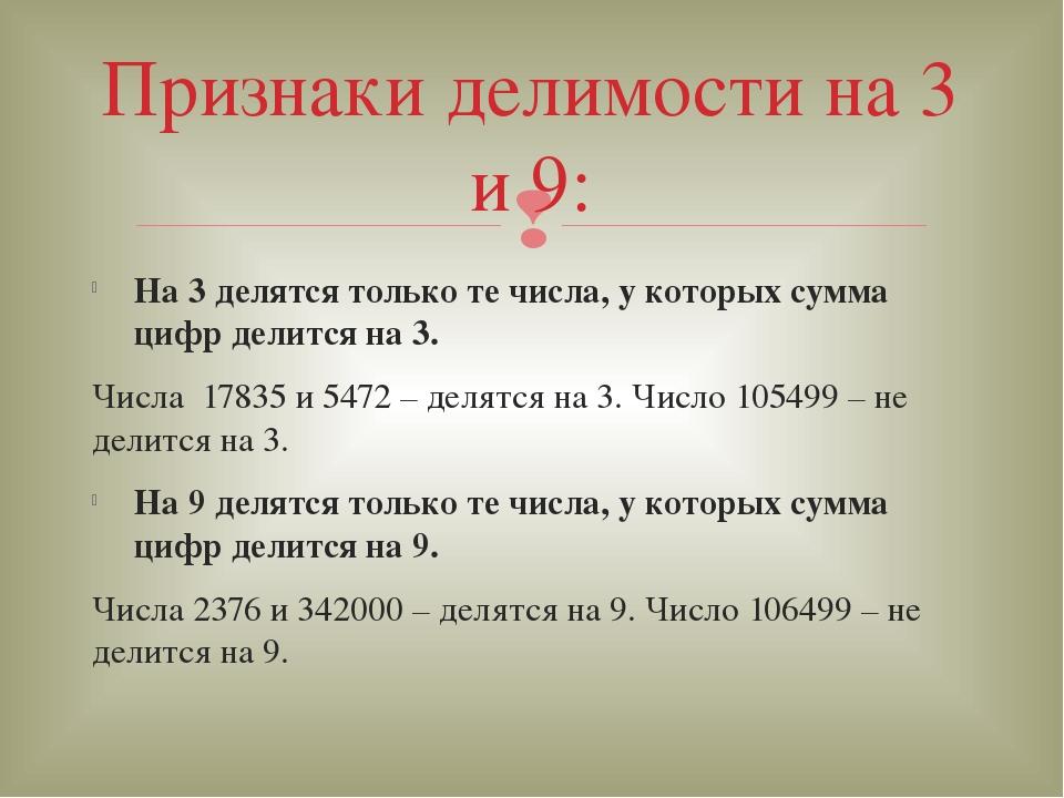 На 3 делятся только те числа, у которых сумма цифр делится на 3. Числа 17835...