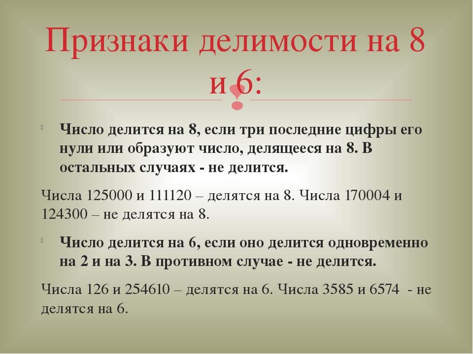 Число делится на 8, если три последние цифры его нули или образуют число, дел...