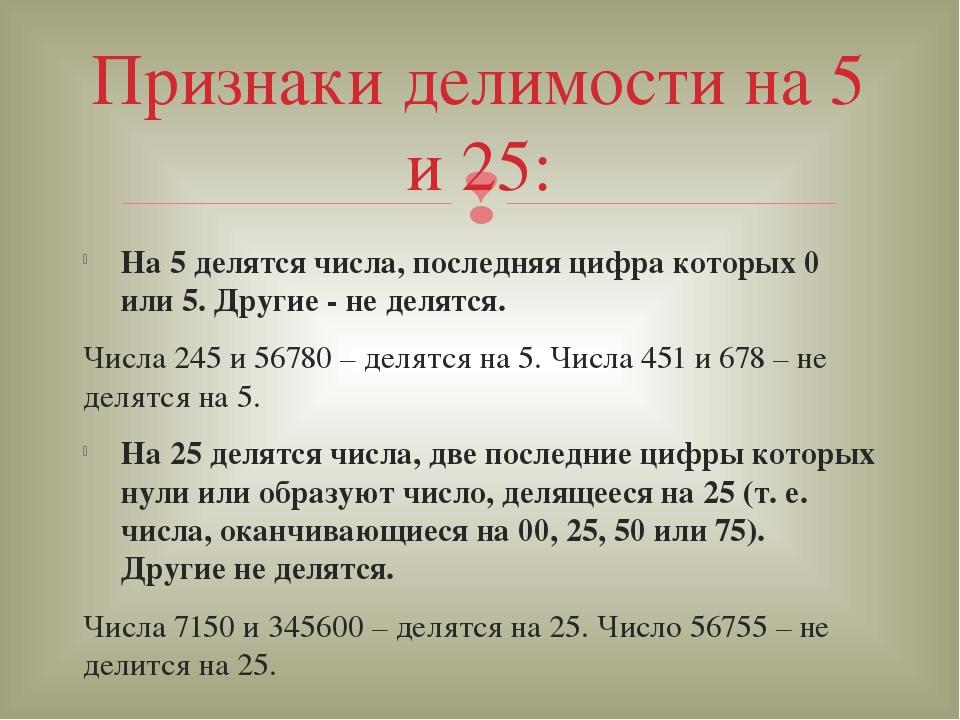 На 5 делятся числа, последняя цифра которых 0 или 5. Другие - не делятся. Чис...