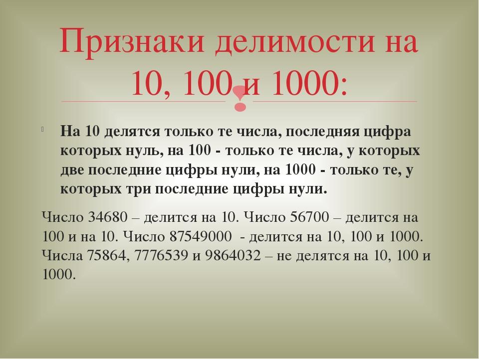 На 10 делятся только те числа, последняя цифра которых нуль, на 100 - только...