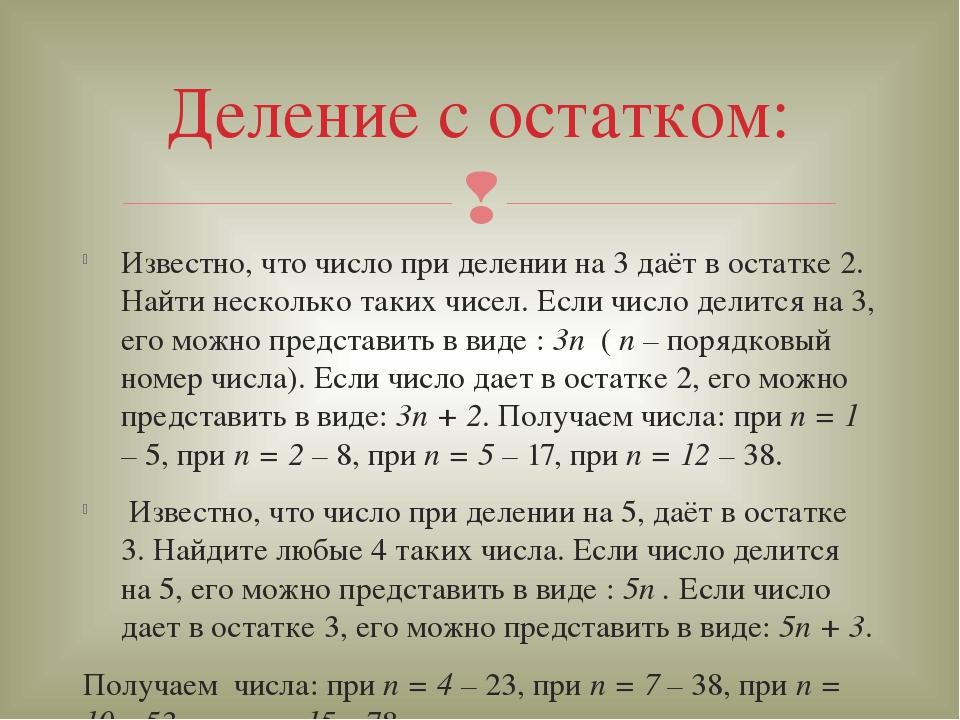 Известно, что число при делении на 3 даёт в остатке 2. Найти несколько таких...