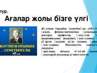 Ағалар жолы бізге үлгі 2 тур. Әлімхан Ермеков Жәутіков Орынбек Ахметбекұлы (1