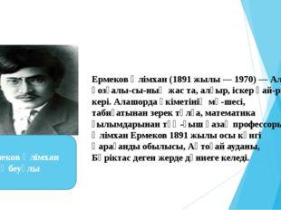 Ермеков Әлімхан(1891 жылы — 1970) — Алаш қозғалысының жас та, алғыр, іскер