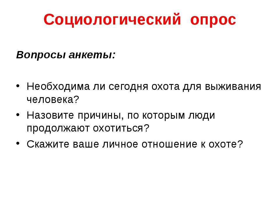 Социологический опрос Вопросы анкеты: Необходима ли сегодня охота для выживан...