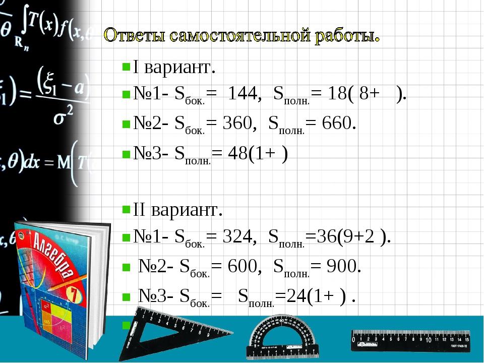 I вариант. №1- Sбок.= 144, Sполн.= 18( 8+ ). №2- Sбок.= 360, Sполн.= 660. №3-...