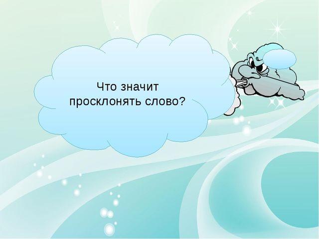 Иван (Именительный) Родил (Родительный) Девчонку, (Дательный) Велел (Винитель...