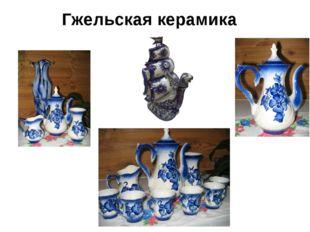 Гжельская керамика