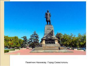 Памятник Нахимову. Город Севастополь