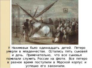 У Нахимовых было одиннадцать детей. Пятеро умерли в младенчестве. Остались пя