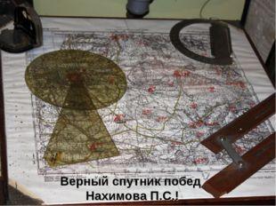 Верный спутник побед Нахимова П.С.!