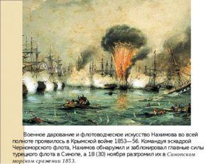 Военное дарование и флотоводческое искусство Нахимова во всей полноте
