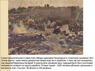 Самая замечательная и известная победа одержана Нахимовым в Синопском сражени