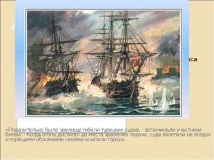 Сражение у мыса Синоп «Поразительно было зрелище гибели турецких судов, - всп