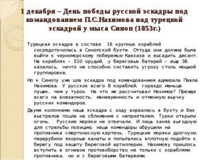 1 декабря – День победы русской эскадры под командованием П.С.Нахимова над ту