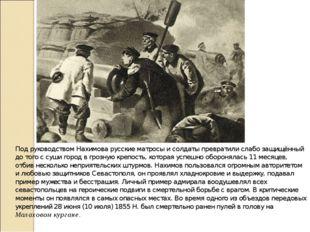 Под руководством Нахимова русские матросы и солдаты превратили слабо защищённ
