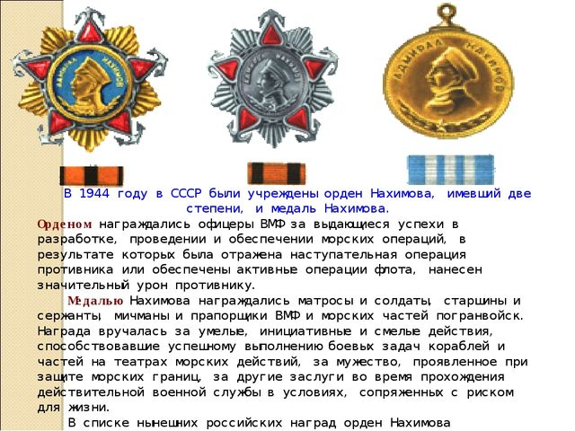 В 1944 году в СССР были учреждены орден Нахимова, имевший две степени, и ме...