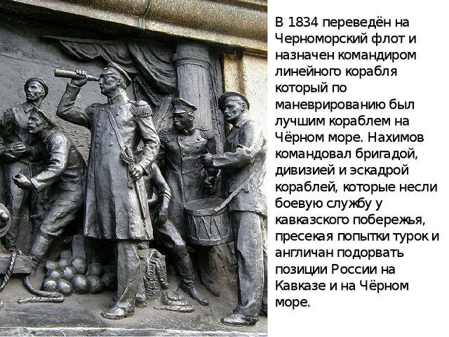 В 1834 переведён на Черноморский флот и назначен командиром линейного корабля...