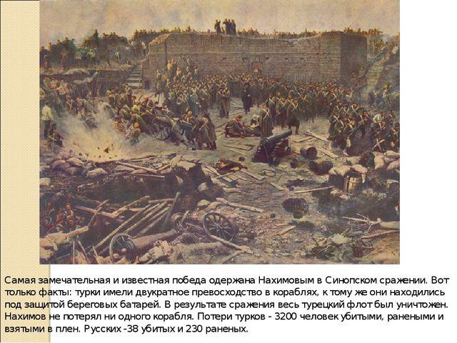 Самая замечательная и известная победа одержана Нахимовым в Синопском сражени...