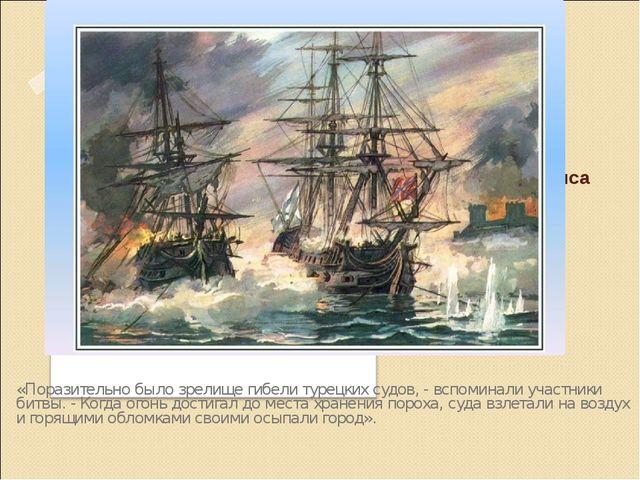 Сражение у мыса Синоп «Поразительно было зрелище гибели турецких судов, - всп...