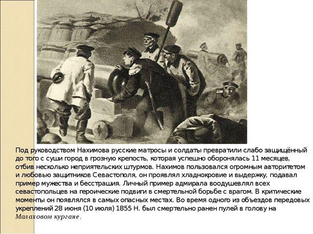 Под руководством Нахимова русские матросы и солдаты превратили слабо защищённ...