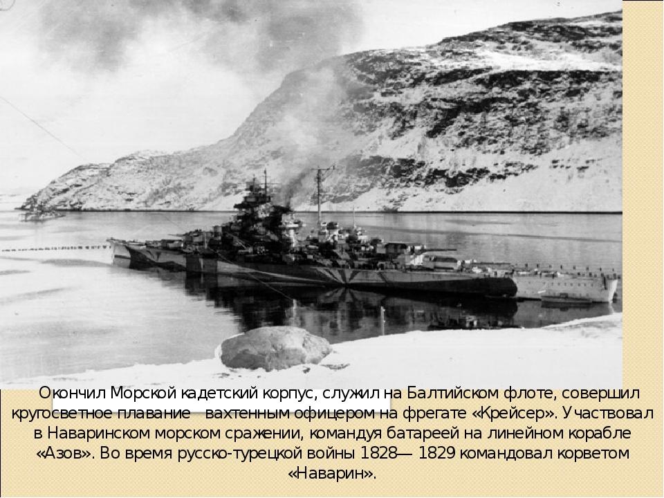 Окончил Морской кадетский корпус, служил на Балтийском флоте, совершил кр...