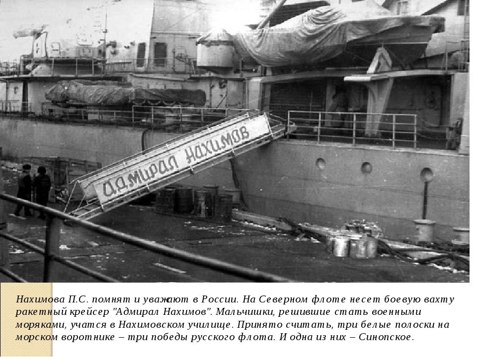 Нахимова П.С. помнят и уважают в России. На Северном флоте несет боевую вахту...