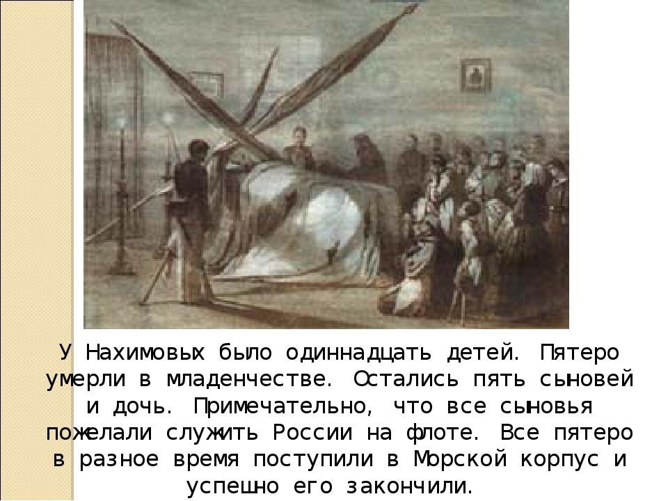 У Нахимовых было одиннадцать детей. Пятеро умерли в младенчестве. Остались пя...