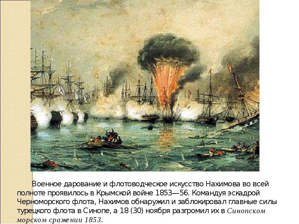 Военное дарование и флотоводческое искусство Нахимова во всей полноте...