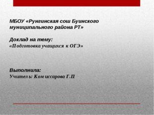 МБОУ «Рунгинская сош Буинского муниципального района РТ» Доклад на тему: «Под