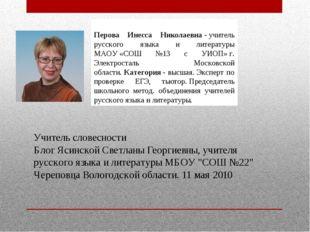 Перова Инесса Николаевна-учитель русского языка и литературы МАОУ«СОШ №13