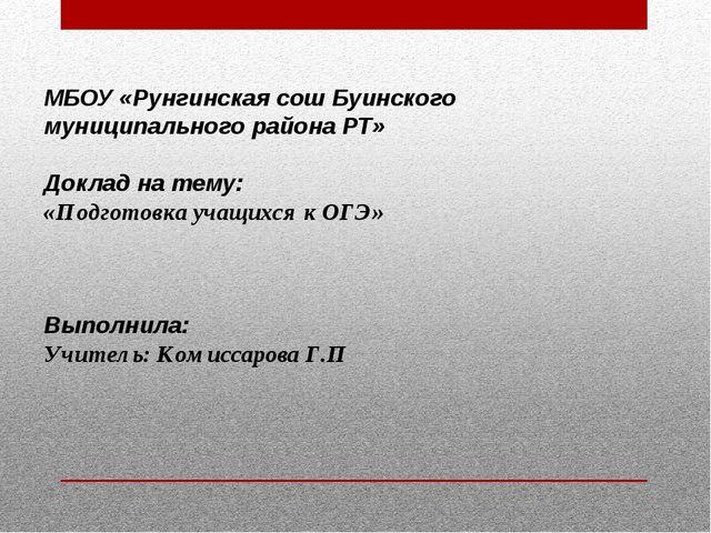 МБОУ «Рунгинская сош Буинского муниципального района РТ» Доклад на тему: «Под...
