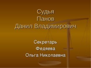 Судья Панов Данил Владимирович Секретарь Федяева Ольга Николаевна