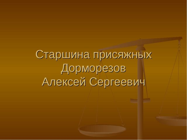 Старшина присяжных Дорморезов Алексей Сергеевич