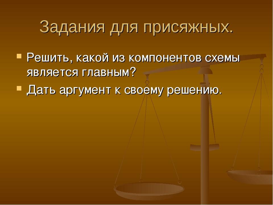 Задания для присяжных. Решить, какой из компонентов схемы является главным? Д...