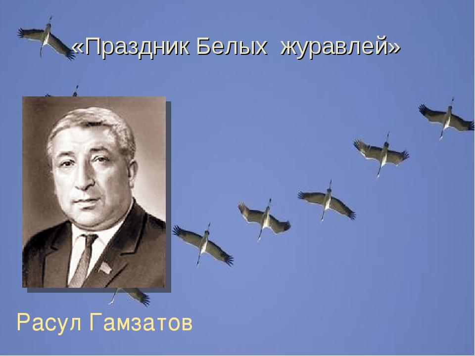 «Праздник Белых журавлей» Расул Гамзатов