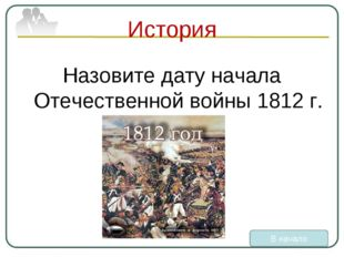 История Назовите дату начала Отечественной войны 1812 г. В начало