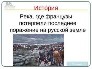 История Река, где французы потерпели последнее поражение на русской земле В н
