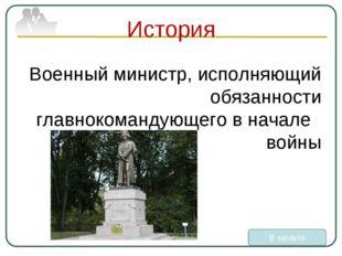 История Военный министр, исполняющий обязанности главнокомандующего в начале